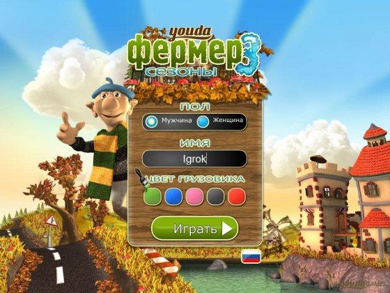 Youda Фермер 3. Сезоны (2014) - полная версия