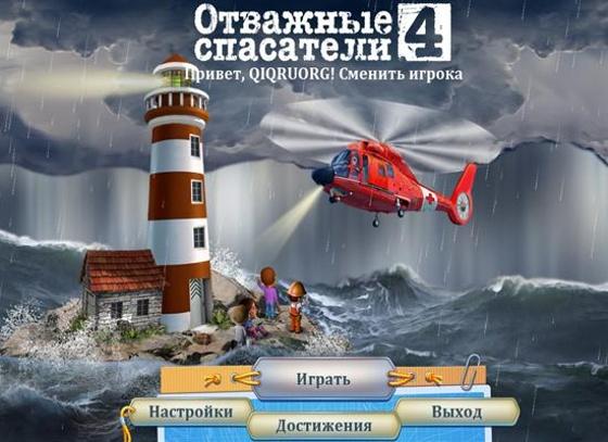 Отважные спасатели 4 (2014) - полная версия