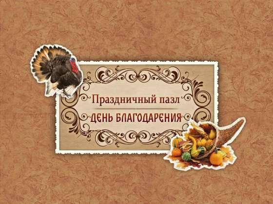 Праздничный пазл. День благодарения (2014) - полная версия