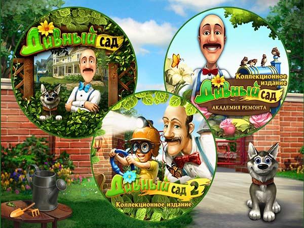игра дивный сад 3 скачать бесплатно