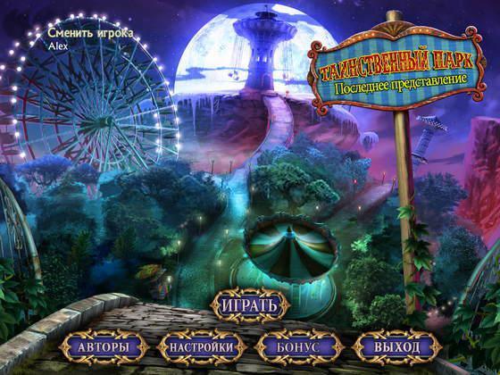 Таинственный парк 3. Последнее представление - полная версия