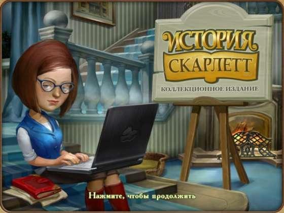 История Скарлетт. Коллекционное издание (2014) - полная версия