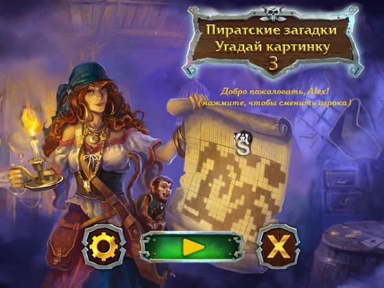 Пиратские загадки. Угадай картинку 3 (2015) - полная версия