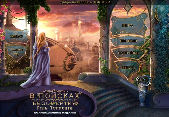 В поисках бессмертия 3: тень Тормента. Коллекционное издание (2015) - полная версия
