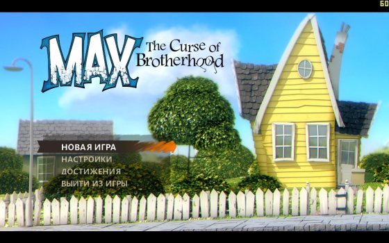 Max: The Curse of Brotherhood (Rus) - полная версия