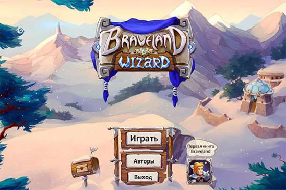 Braveland Wizard (2014/Rus) - полная версия