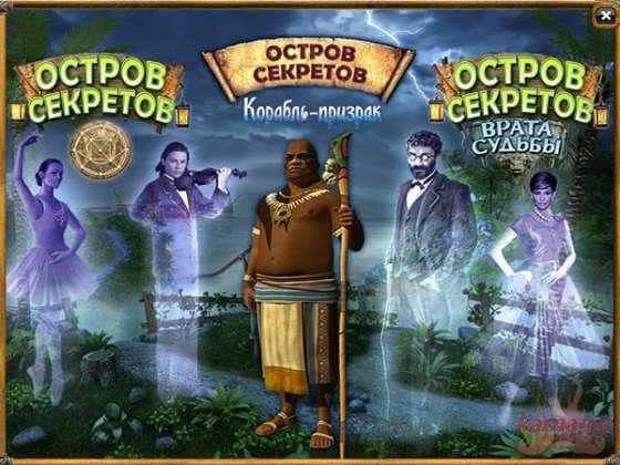 Остров секретов: 3 в 1 - полная версия