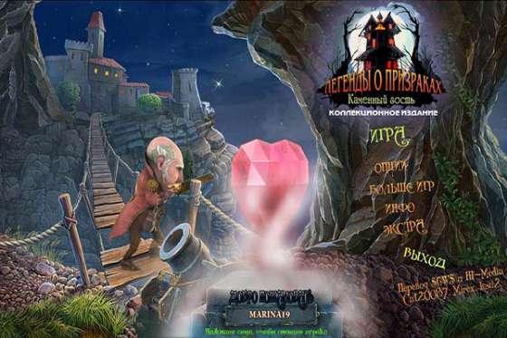 Легенды о призраках 5. Каменный гость. Коллекционное издание (2015) - полная версия