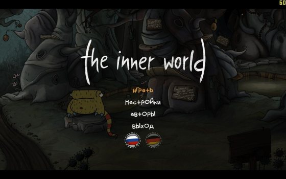 The Inner World (Rus) - полная версия