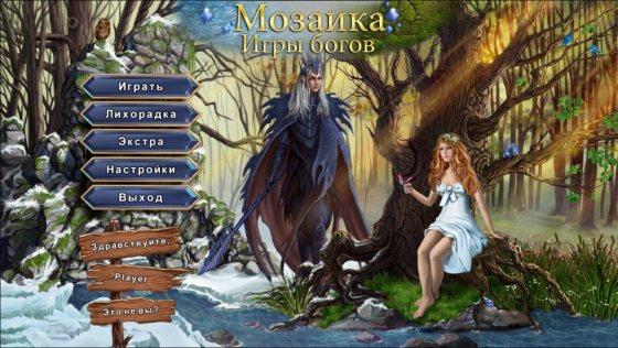 Мозаика. Игры богов (2015) - полная версия