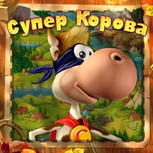 Супер Корова - полная версия