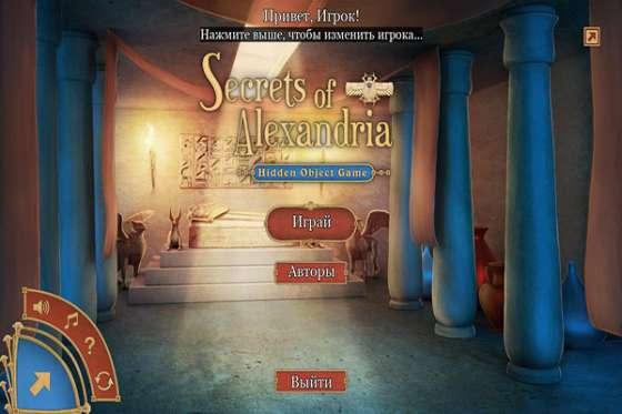 Секреты Александрии (2015) - полная версия