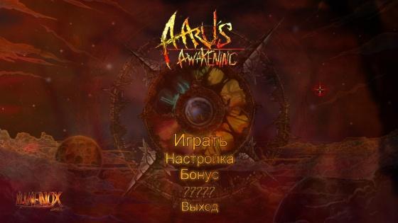 Aaru's Awakening - полная версия