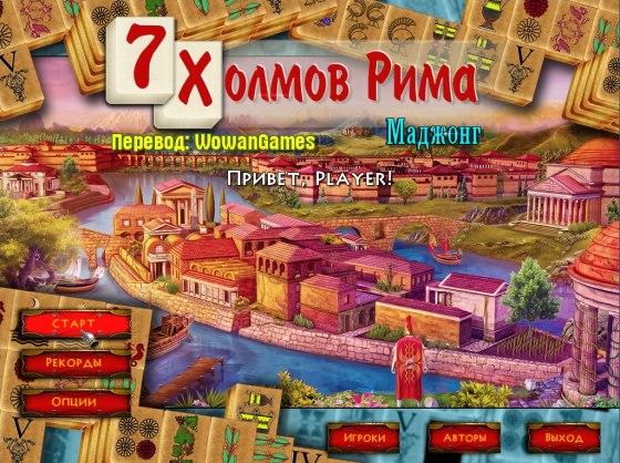 7 холмов Рима. Маджонг (2015) - полная версия
