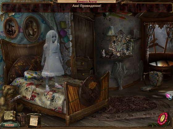 Время духов. Секреты поместья Блайндхилл - полная версия