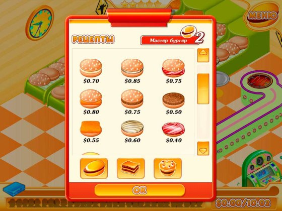 Мастер бургер 2 - полная версия