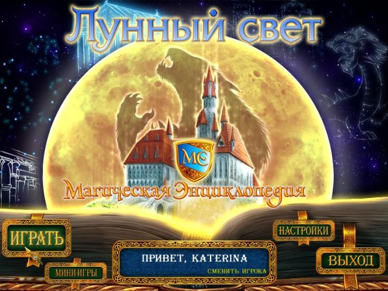 Магическая энциклопедия. Лунный свет - полная версия