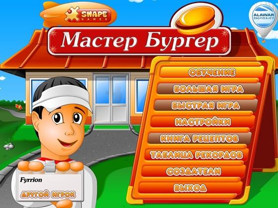 Мастер бургер - полная версия
