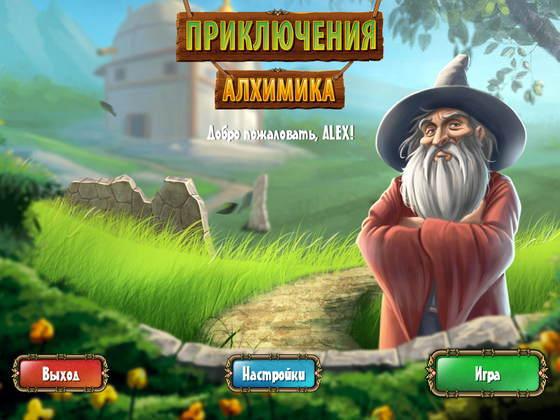 Приключения алхимика (2015) - полная версия