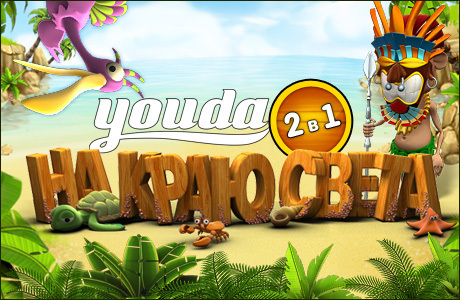 Youda На краю света 2 в 1 - полная версия