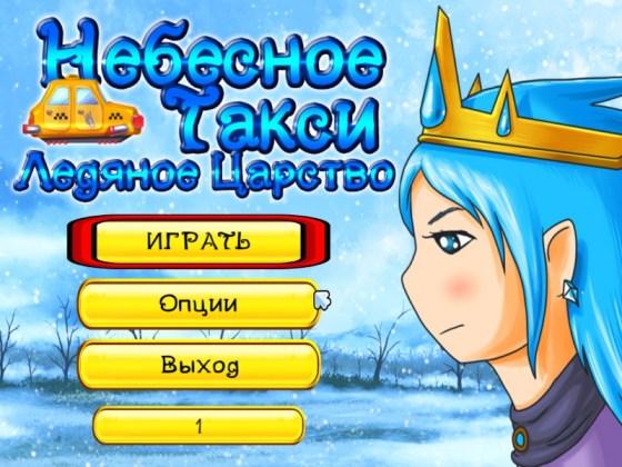 Небесное такси 7. Ледяное царство (2015) - полная версия