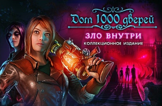 Дом 1000 дверей. Зло внутри. Коллекционное издание (2015) - полная версия