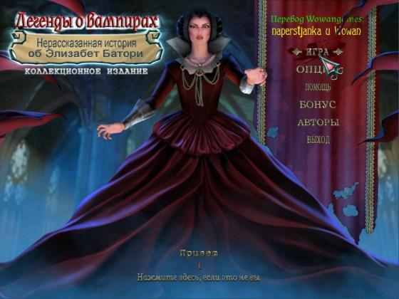 Легенды о вампирах. Нерассказанная история об Элизабет Батори. Коллекционное издание (2015) - полная версия