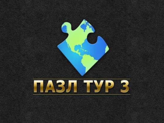 Пазл тур 3 (2015) - полная версия