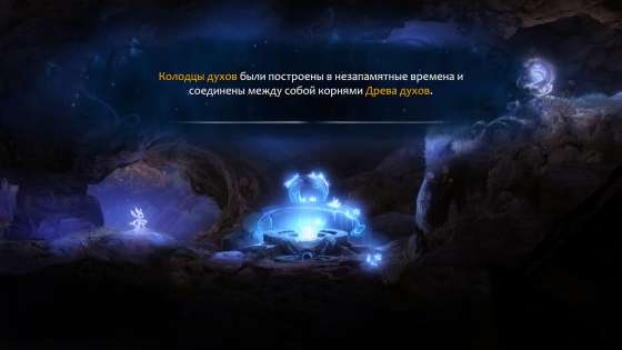 Ori and the Blind Forest: Definitive Edition (2016) - полная версия