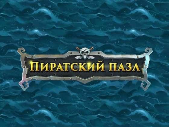 Пиратский пазл (2015) - полная версия