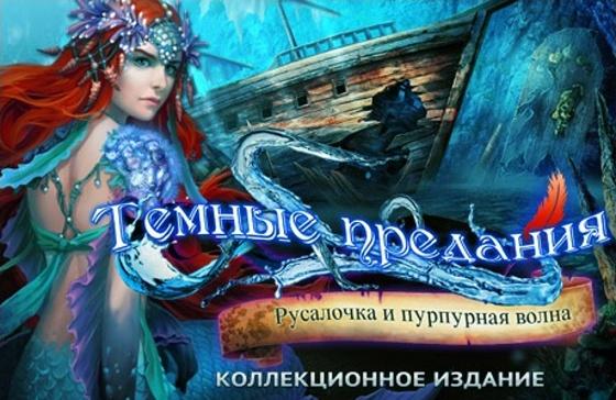 Темные предания 8. Русалочка и пурпурная волна. Коллекционное издание (2015) - полная версия