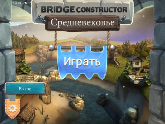 Bridge Constructor. Средневековье (2014) - полная версия