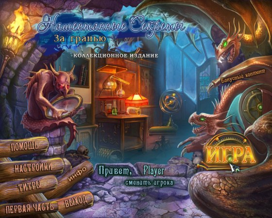 Нашептанные секреты 2. За гранью. Коллекционное издание (2015) - полная версия