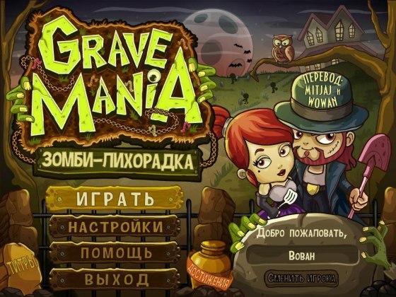 Grave Mania: Зомби - лихорадка (2015) - полная версия