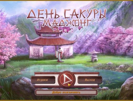 День Сакуры. Маджонг (2015) - полная версия