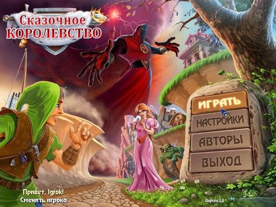 Сказочное королевство (2015) - полная версия