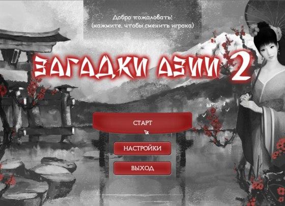 Загадки Азии 2 - полная версия