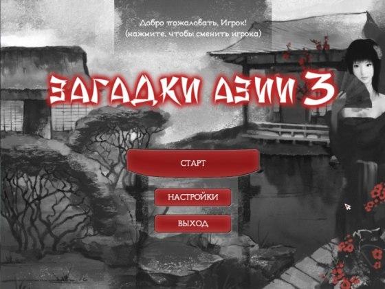 Загадки Азии 3 (2014) - полная версия
