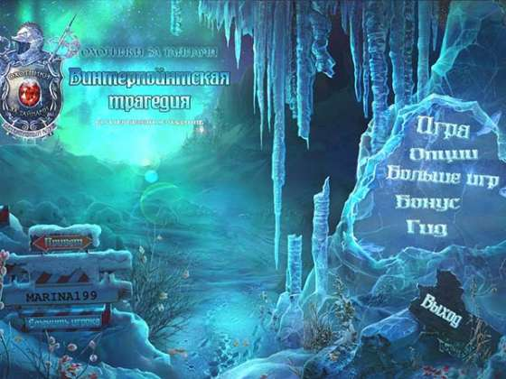 Охотники за тайнами 9. Винтерпойнтская трагедия. Коллекционное издание (2015) - полная версия