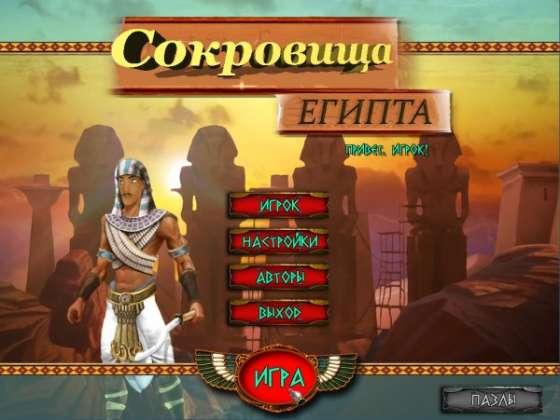 Сокровища Египта (2015) - полная версия