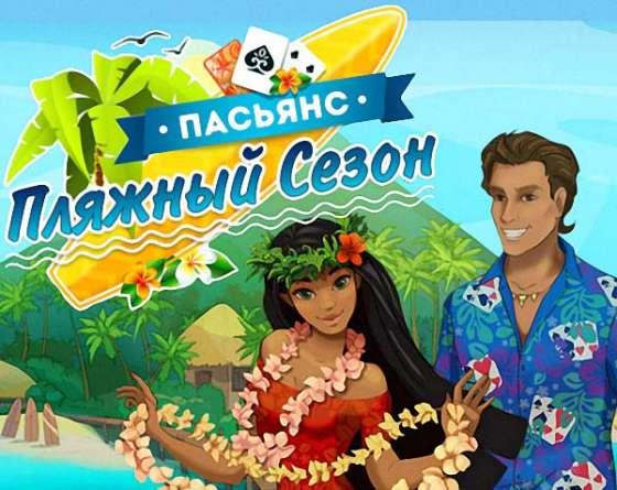 Пасьянс. Пляжный сезон (2015) - полная версия