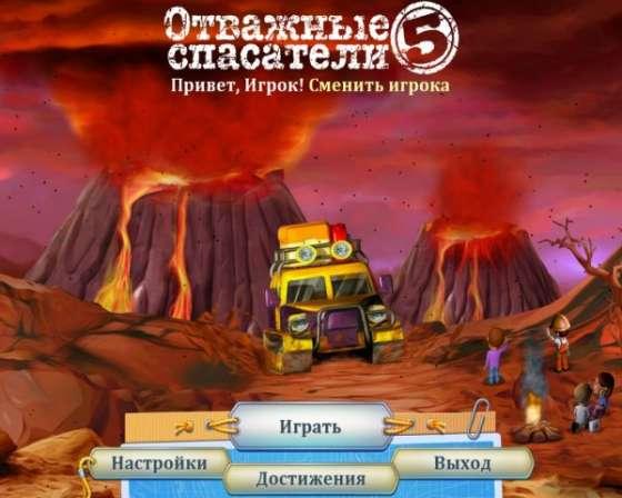 Отважные спасатели 5 (2015) - полная версия