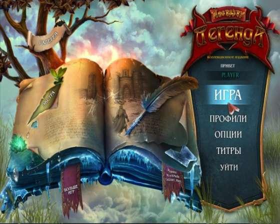 Несказки 4. Легенда. Коллекционное издание (2015) - полная версия
