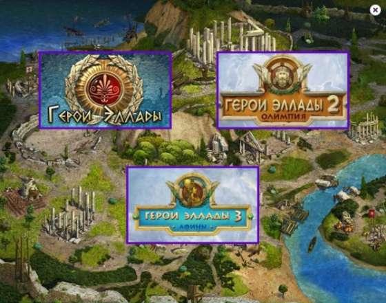 Герои Эллады 3 в 1 - полная версия