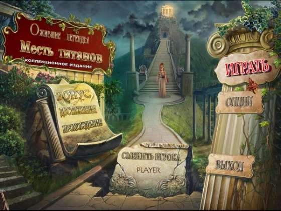 Ожившие легенды. Месть титанов. Коллекционное издание (2015) - полная версия