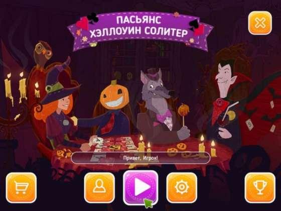Пасьянс. Хэллоуин солитер (2015) - полная версия