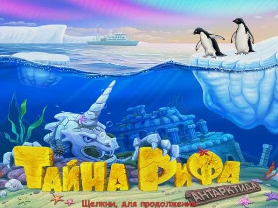 Тайна рифа 3. Антарктида (2015) - полная версия
