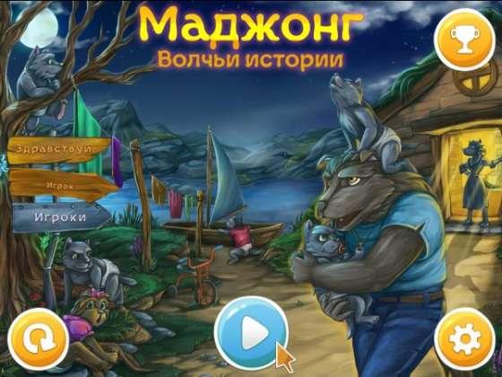 Маджонг. Волчьи истории (2015) - полная версия