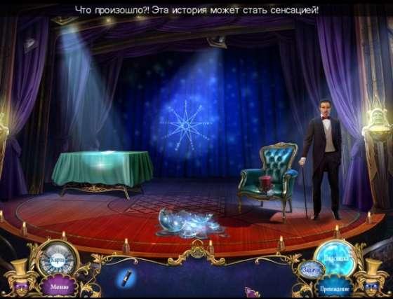 Опасные игры 2. Иллюзионист. Коллекционное издание (2015) - полная версия