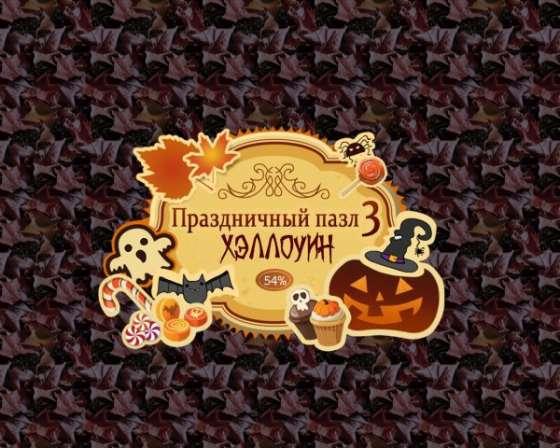Праздничный пазл. Хэллоуин 3 (2015) - полная версия